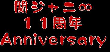 11th_eito